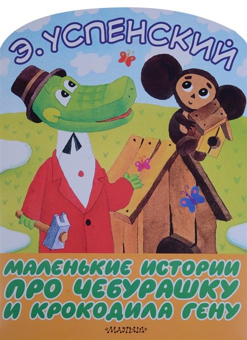 цена на Успенский Э. Маленькие истории про Чебурашку и крокодила Гену