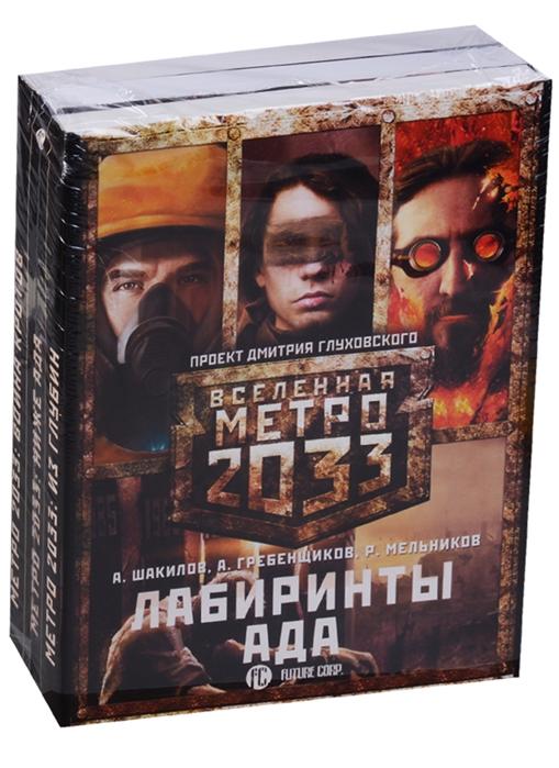 Шакилов А., Гребенщиков А., Мельников Р. Метро 2033 Лабиринты ада комплект из 3 книг