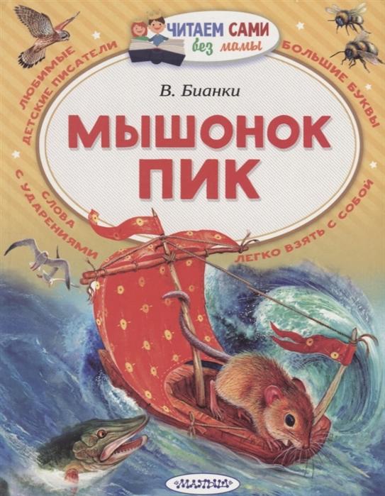 Бианки В. Мышонок Пик