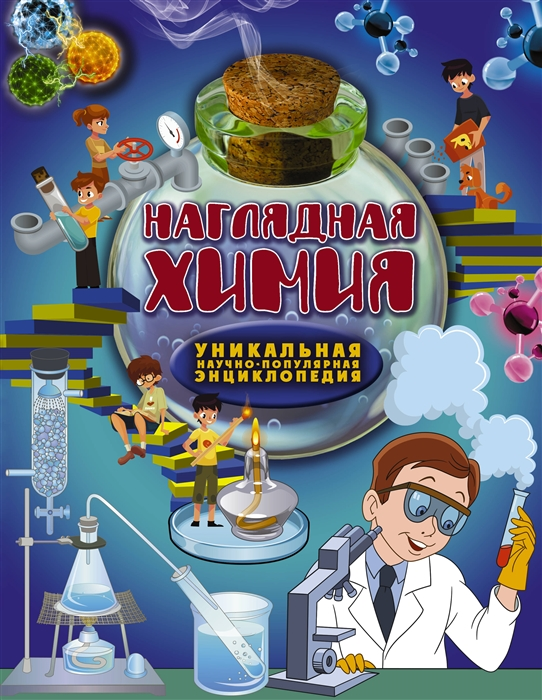 Вайткене Л., Филиппова М. Наглядная химия цена