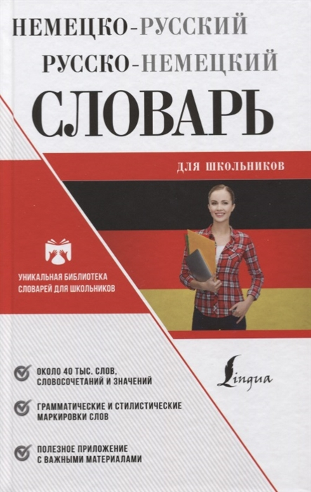 Лазарева Е. (ред.) Немецко-русский русско-немецкий словарь для школьников цена