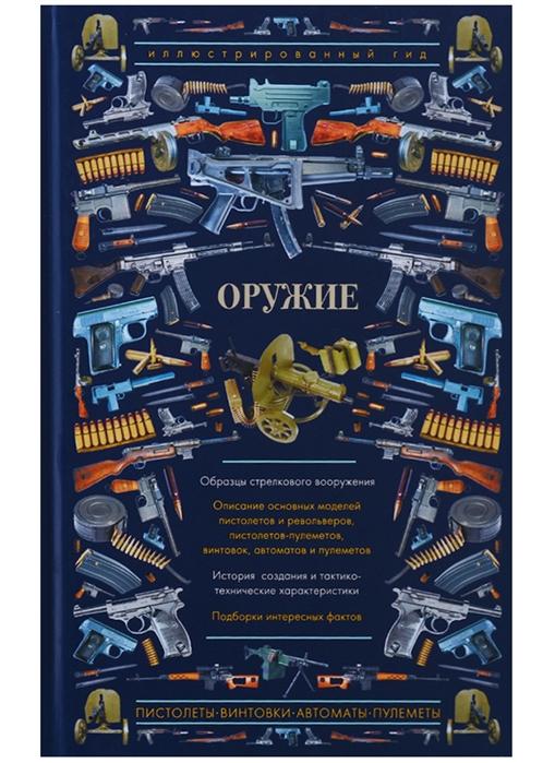Мерников А. Оружие Иллюстрированный гид мерников а оружие иллюстрированный гид