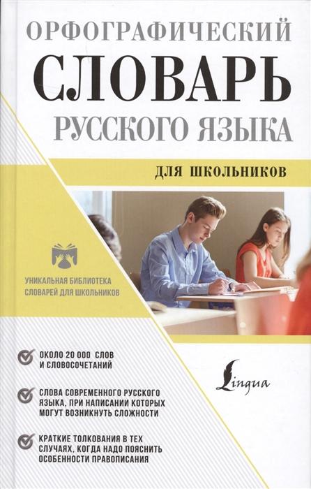 Алабугина Ю. Орфографический словарь русского языка для школьников