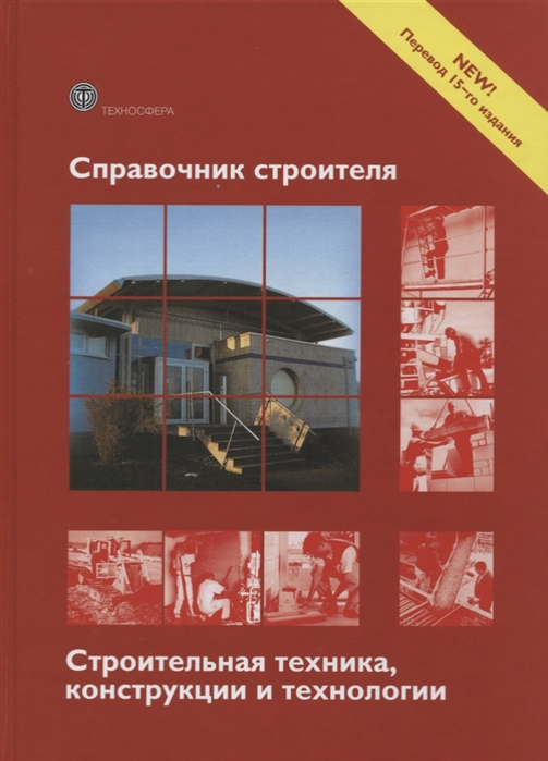 Фрей Х. (ред.) Справочник строителя Строительная техника конструкции и технологии