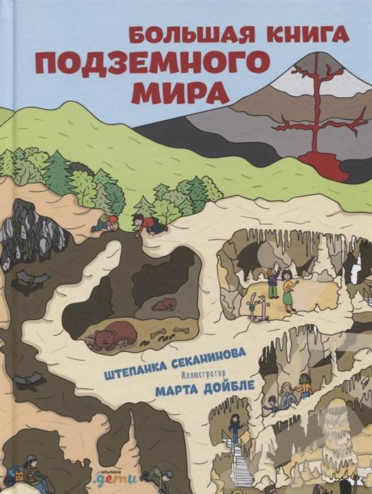 Купить Большая книга подземного мира, Альпина Паблишер, Естественные науки