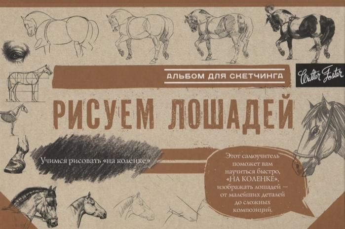 Чудова А. (ред.) Рисуем лошадей Альбом для скетчинга цена и фото
