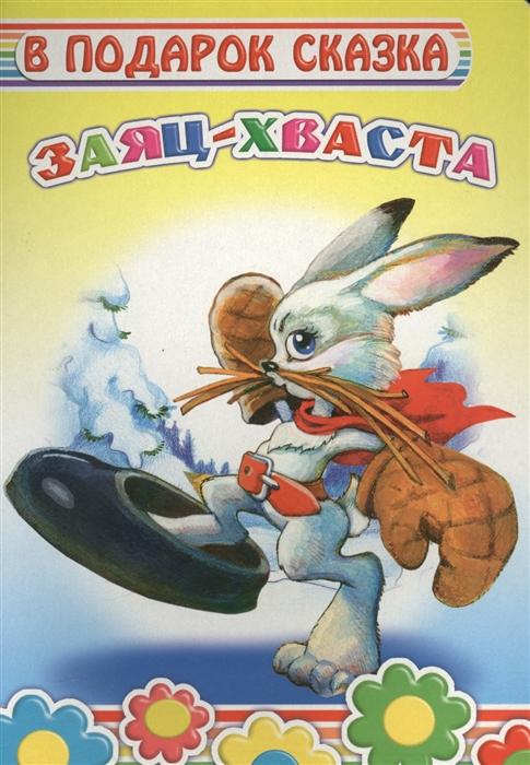 толстой а заяц хваста Заяц-хваста
