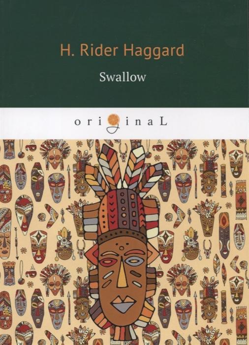 цены Haggard H. Swallow