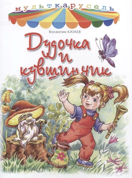 Катаев В. Дудочка и кувшинчик gien filets bleus кувшинчик с носиком 0 25 л