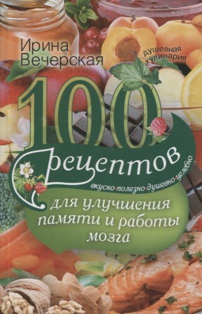 Вечерская И. 100 рецептов для улучшения памяти и работы мозга вечерская и 100 рецептов при стрессе