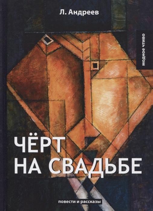 Андреев Л. Черт на свадьбе Повести и рассказы