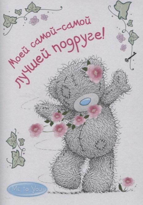 Голанцева А. (ред.) Me to You Моей самой-самой лучшей подруге цена в Москве и Питере