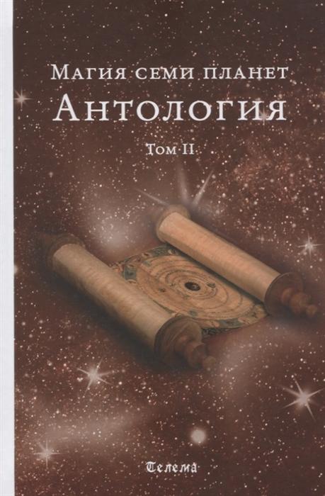 Магия семи планет Антология В двух томах Том 2 антология современной французской драматургии том 2