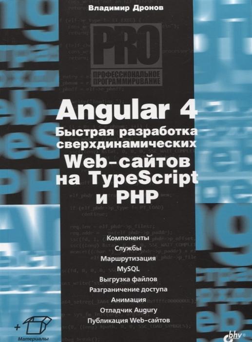 Дронов В. Angular 4 Быстрая разработка сверхдинамических Web-сайтов на TypeScript и PHP дронов в laravel быстрая разработка современных динамических web сайтов на php mysql html и css