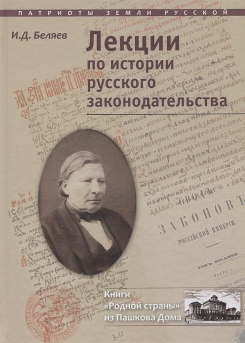 Беляев И. Лекции по истории русского законодательства лекции и исследования по древней истории русского права