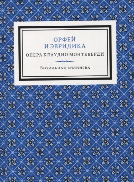 Орфей и Эвридика Опера в пяти актах с прологом