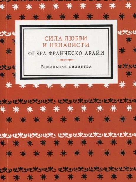 Сила любви и ненависти Опера в трех актах