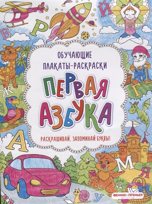 Силенко Е. (отв. Ред.) Первая азбука Книжка-раскраска силенко е отв ред времена года книжка раскраска
