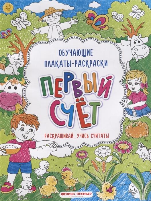 Силенко Е. (отв. Ред.) Первый счет Книжка-раскраска силенко е отв ред времена года книжка раскраска
