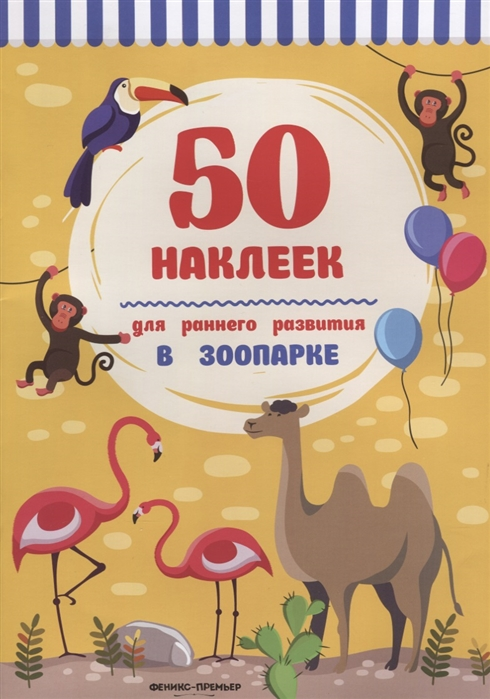 Купить В зоопарке Книжка с наклейками, Феникс, Книги с наклейками