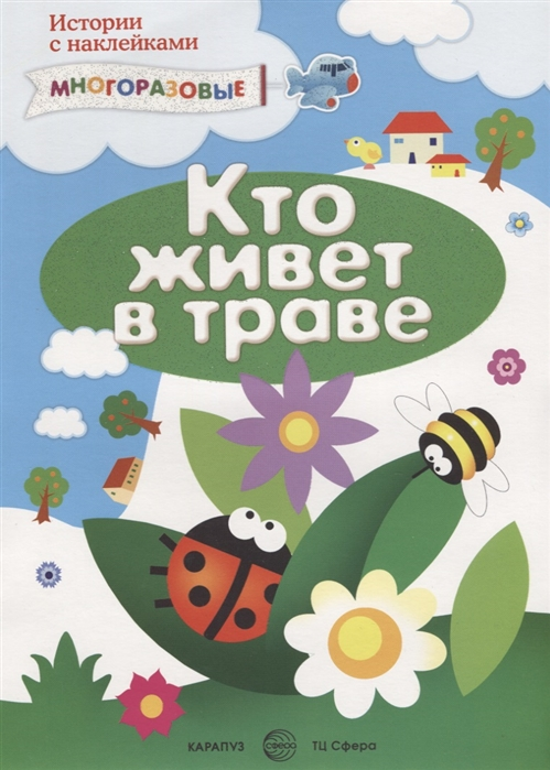 Савушкин С. Кто живет в траве и еще кое-где Истории с наклейками Многоразовые сигнализация ginzzu hs k02bl ver 2