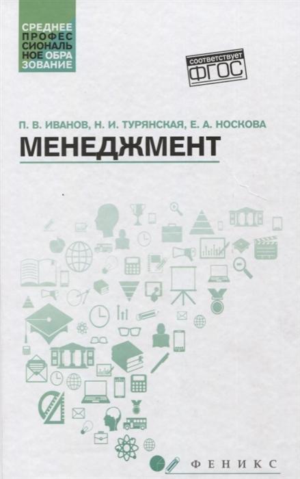 Иванов П., Турянская Н., Носкова Е. Менеджмент Учебное пособие цена