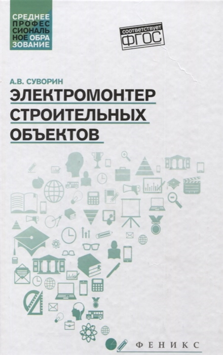 Суворин А. Электромонтер строительных объектов