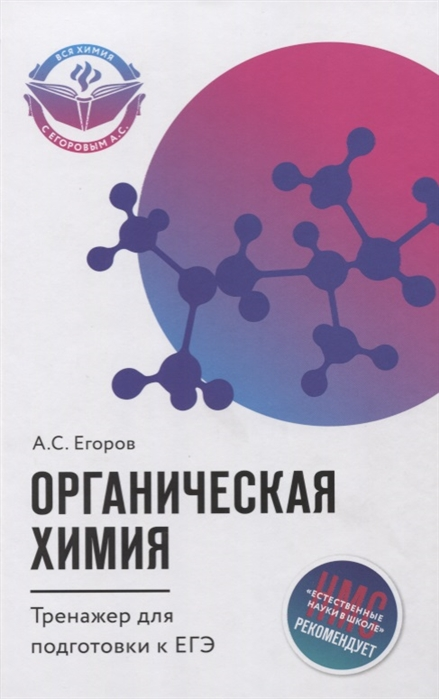 Егоров А. Органическая химия Тренажер для подготовки к ЕГЭ кушнарев а органическая химия