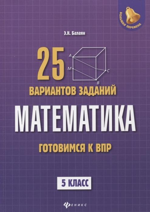 Балаян Э. Математика Готовимся к Всероссийской проверочной работе 25 вариантов заданий 5 класс э н балаян математика 5 9 классы новый репетитор