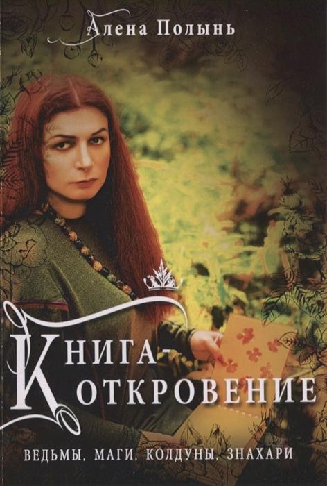 Полынь А. Книга Откровение Ведьмы Маги Колдуны Знахари полынь настойка 25мл