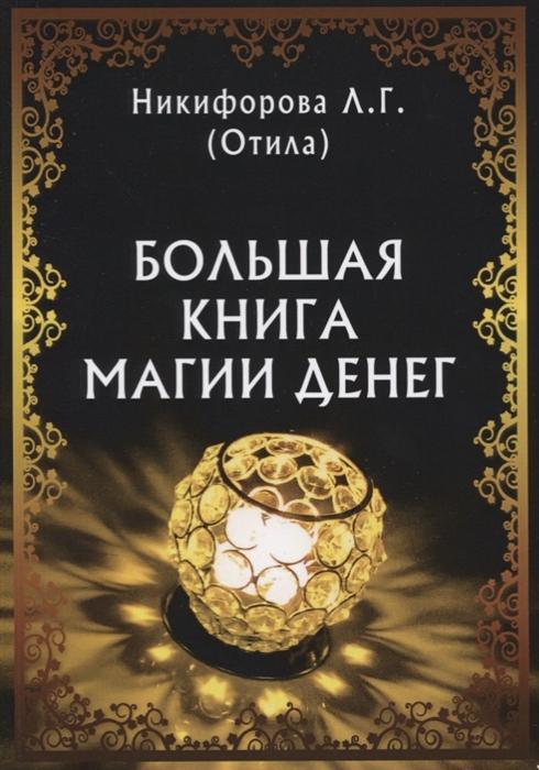 Никифорова Л. Большая книга магии денег
