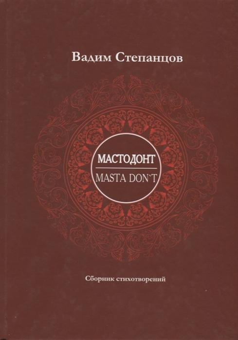 Степанцов В. Мастодонт Masta don t Сборник стихотворений цены онлайн