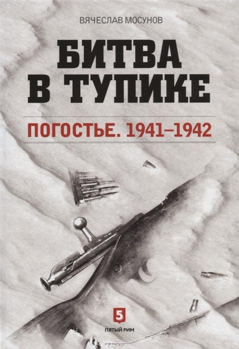 Мосунов В. Битва в тупике Погостье 1941-1942 цена