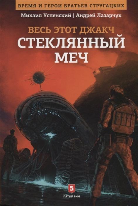 Лазарчук А., Успенский М. Весь этот джакч Книга 3 Стеклянный меч