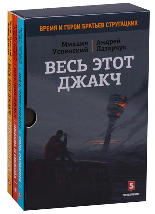 Лазарчук А., Успенский М. Весь этот джакч комплект из 3 книг