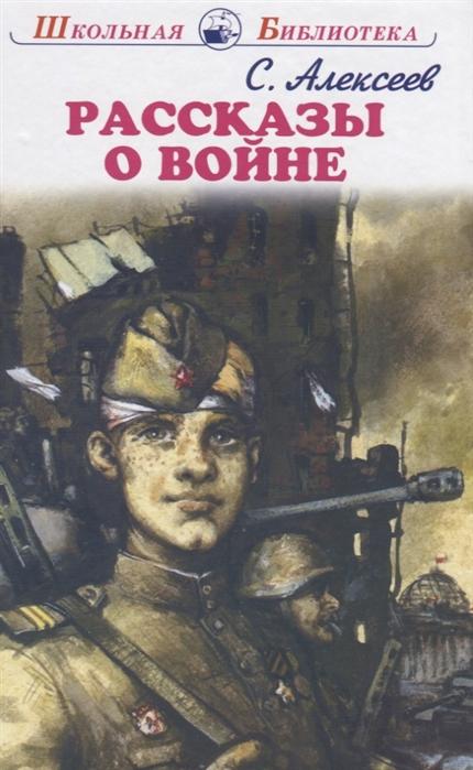 Алексеев С. Рассказы о войне алексеев с сто рассказов о войне