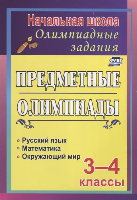 цена на Тонкогубова И. (авт.-сост.) Предметные олимпиады 3-4 классы Русский язык Математика Окружающий мир