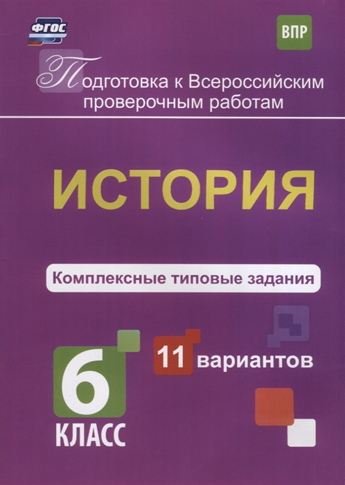 Карпин Б. История 6 класс Комплексные типовые задания 11 вариантов