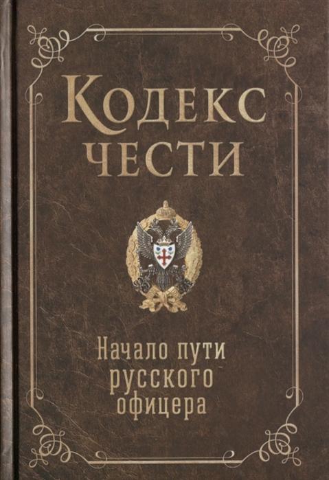 Кодекс чести Начало пути русского офицера