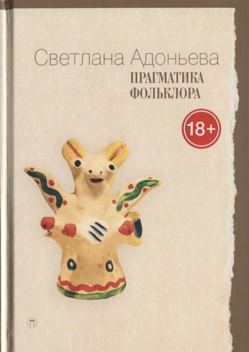 Адоньева С. Прагматика фольклора цены