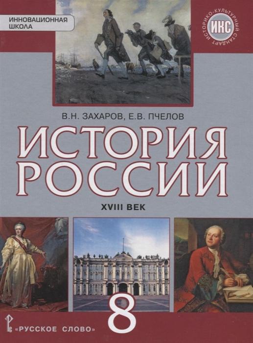 Захаров В., Пчелов Е. История России 8 класс XVIII век Учебник