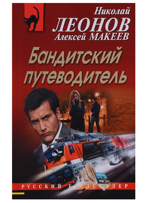 Леонов Н., Макеев А. Бандитский путеводитель леонов н макеев а бандитский путеводитель