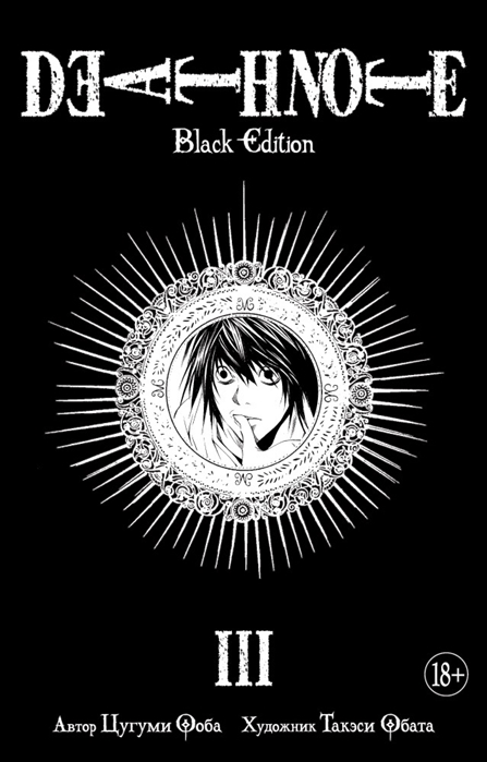 Ооба Ц. Death Note Black Edition Книга 3 cute death note style notebook with goose quill