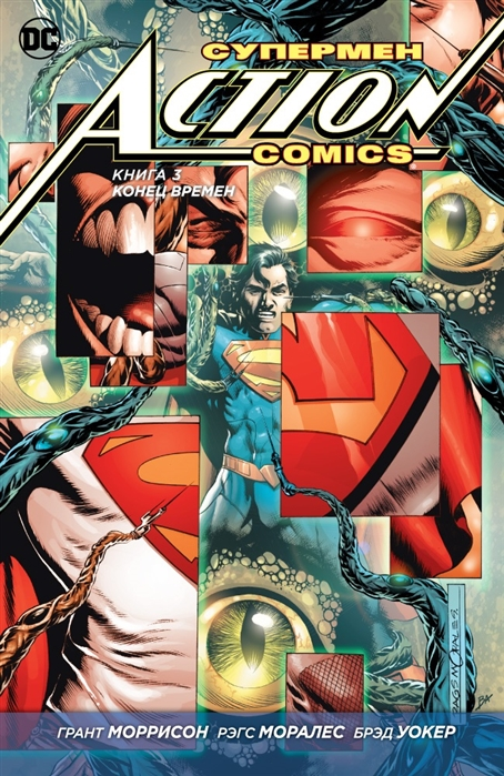 Моррисон Г. Супермен Action Comics Книга 3 Конец времен Графический роман рошани чокши ару ша и конец времен