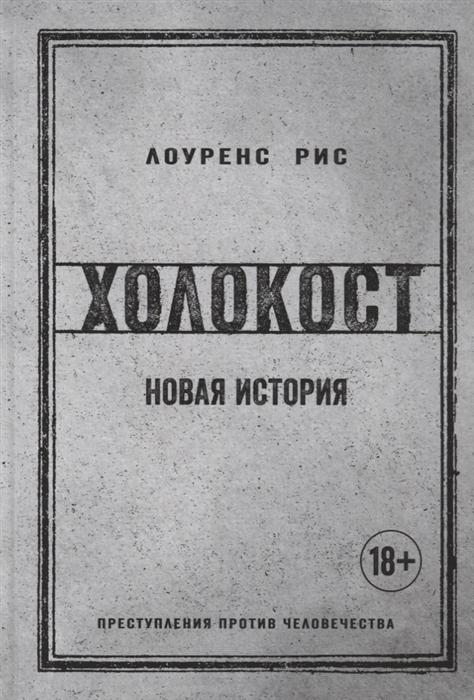 Рис Л. Холокост Новая история рис л холокост новая история