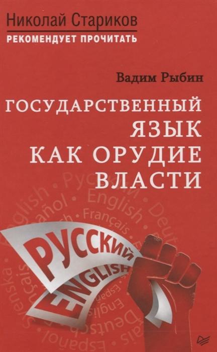 Рыбин В. Государственный язык как орудие власти С предисловием Николая Старикова цены