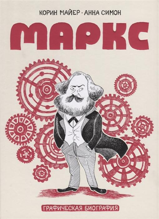 Майер К., Симон А. Маркс