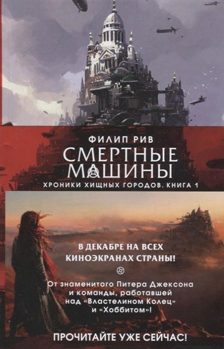 Рив Ф. Смертные машины Хроники хищных городов Книга 1 все цены