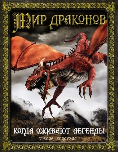 Колдуэлл С. Мир драконов Когда оживают легенды колдуэлл с мир драконов когда оживают легенды