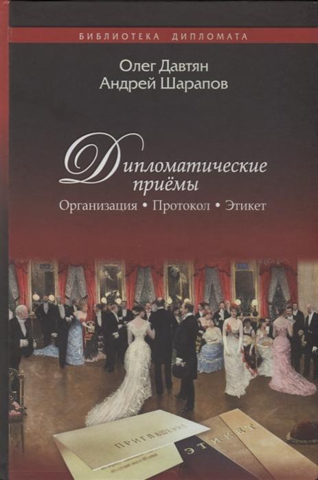 Дипломатические приемы Организация Протокол Этикет